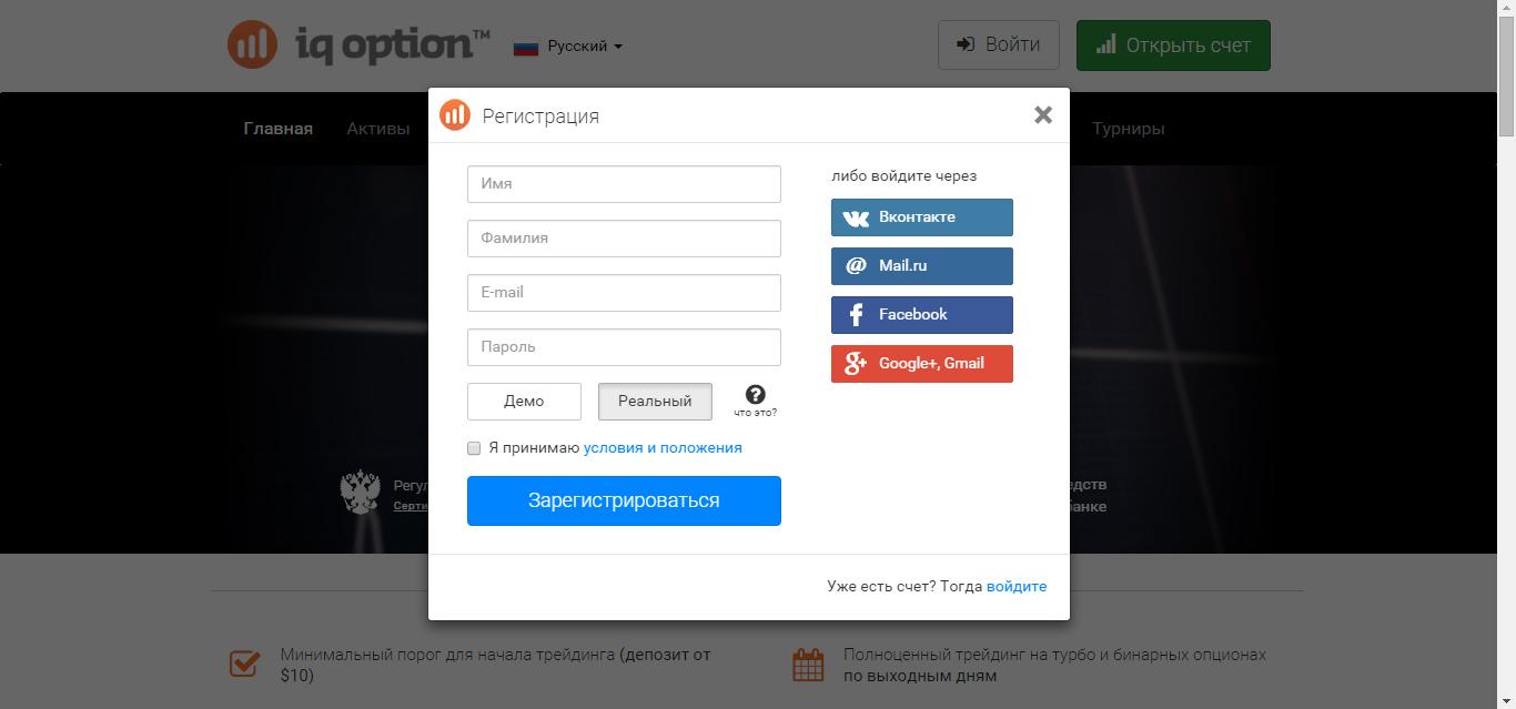 Процесс регистрации аккаунта